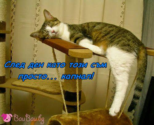 След изморителен ден