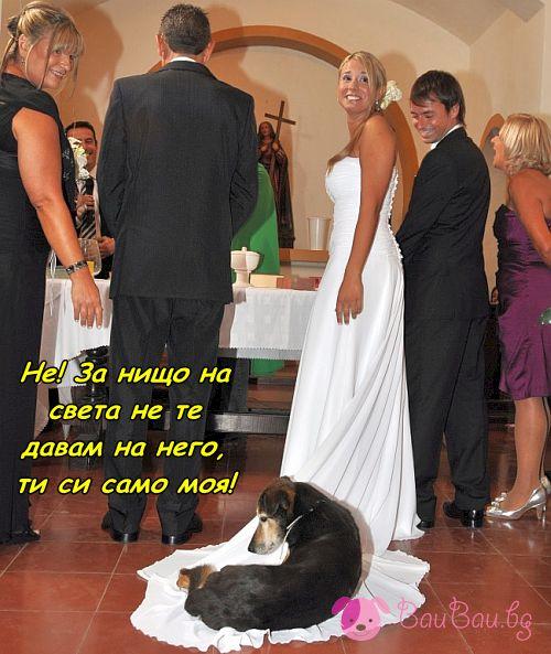 В сватбения ден
