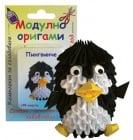 Комплект Модулно оригами Пингвин
