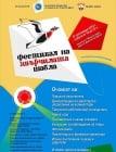 Богата програма ни очаква на Фестивала на хвърчилата в събота, 27 септември