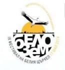 Фестивал на Белия Щъркел в с. Белозем - 17 май 2014 г.