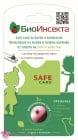 СейфКард - уред за премахване на кърлежи
