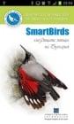 SmartBirds, мобилно приложение на БДЗП, се бори за награда в класация на най - добрите приложения в света