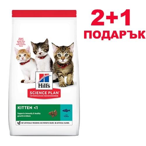 Hill's Science Plan Kitten с риба тон - Суха храна за подрастващи котенца и за бременни и кърмещи котки- 0.300кг 2+1