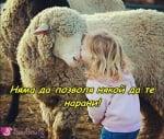 Любовта е по - силна от традициите