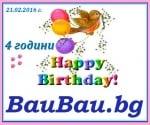 Честит Рожден Ден - Бау Бау, 4 години