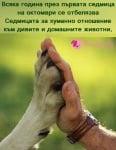 Седмица за хуманно отношение към животните