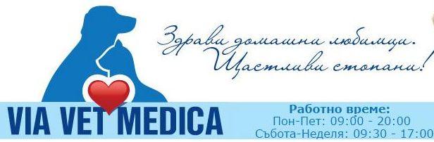 """Ветеринарен кабинет """"Виа Вет Медика"""" - Дружба 1"""