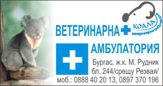 "Ветеринарна амбулатория ""Коала"""
