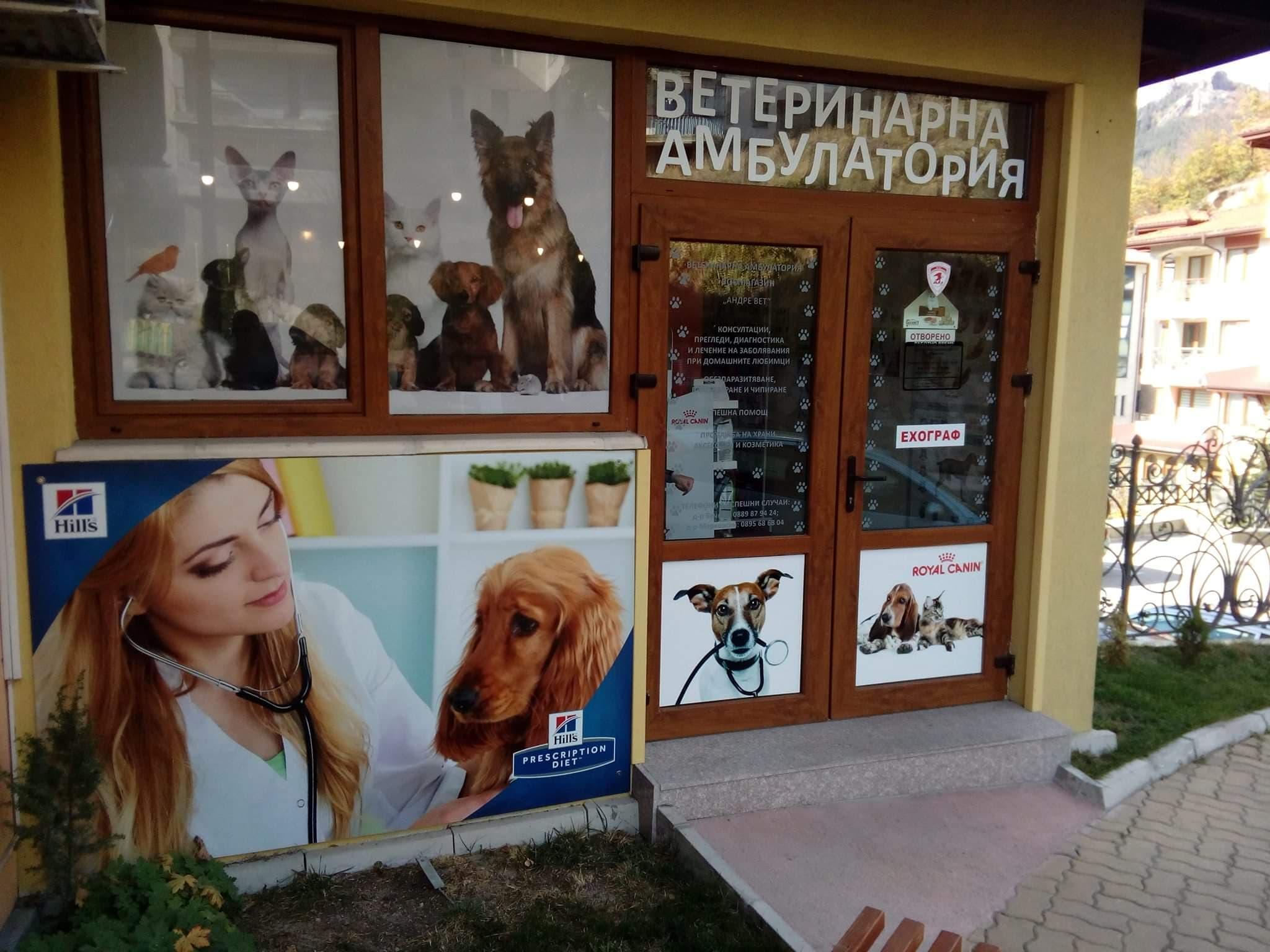 """Ветеринарна амбулатория """"Андре Вет"""""""