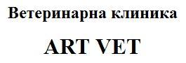 "Ветеринарна клиника ""Арт Вет"""