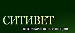 """Ветеринарен център """"СИТИВЕТ"""""""