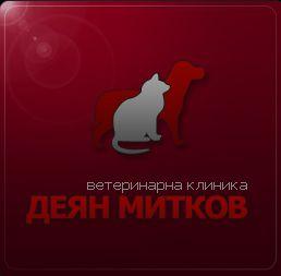 """Ветеринарен кабинет """"Д-р Митков"""""""