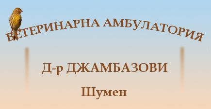 "Ветеринарна амбулатория  ""Джамбазови"""