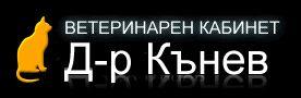 """Ветеринарен кабинет """"Д-р Кънев"""""""