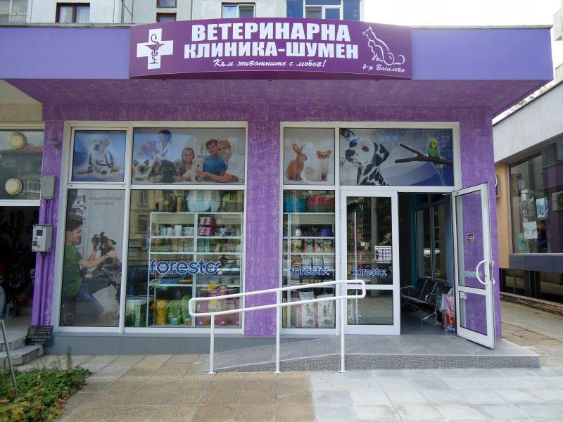 Ветеринарна клиника - Шумен