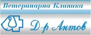 "Ветеринарна клиника ""Д-р Антов"""