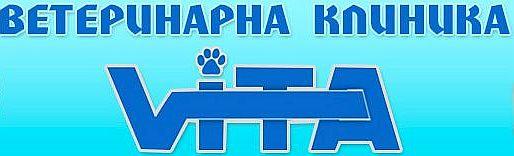 """Ветеринарна клиника + Хотел """"Вита"""""""