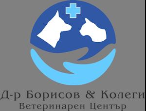 """Ветеринарен център """"Д-р Борисов & колеги"""""""