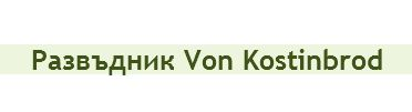 "Развъдник за Немска овчарка ""Von Kostinbrod"""