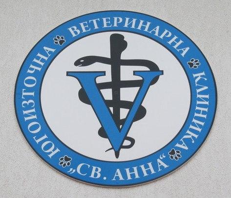 "Югоизточна ветеринарна клиника ""Св. Анна"""