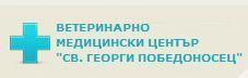 "Ветеринарно-медицински център ""Св. Георги Победоносец"""