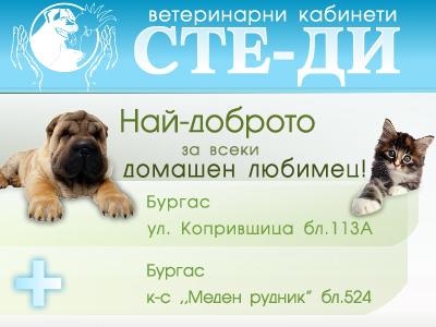 """Ветеринарен кабинет """"Сте - Ди"""""""