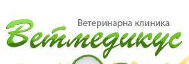 "Ветеринарна клиника ""Ветмедикус"""
