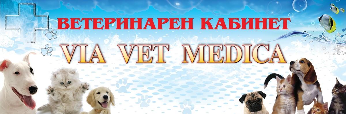 """Ветеринарен кабинет """"Д-р Милко Петров - София център"""""""