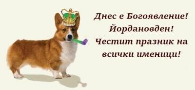 Честит празник!