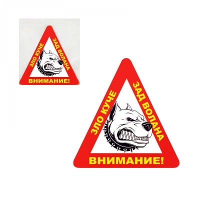 Стикер за кола - ЗЛО КУЧЕ ЗАД ВОЛАНА
