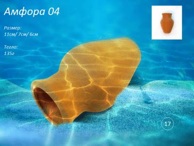 """""""Амфора 04 """" - Декоративна керамика за аквариум"""