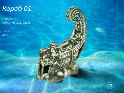 """Кораб 01"" - Декоративна керамика за аквариум"