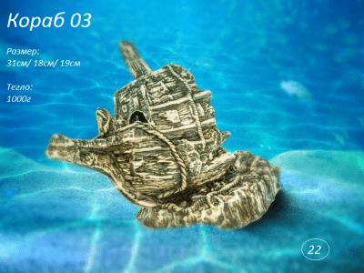 """Кораб 03"" - Декоративна керамика за аквариум"