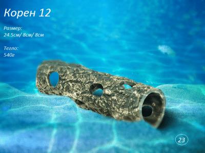 """""""Корен 12"""" - Декоративна керамика за аквариум"""