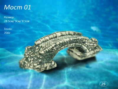 """""""Мост 01"""" - Декоративна керамика за аквариум"""