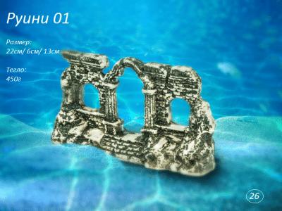 """Руини 01"" - Декоративна керамика за аквариум"