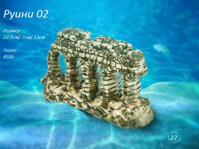 """Руини 02"" - Декоративна керамика за аквариум"