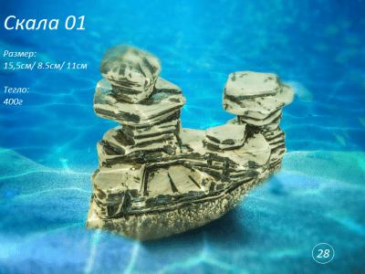 """""""Скала 01"""" - Декоративна керамика за аквариум"""