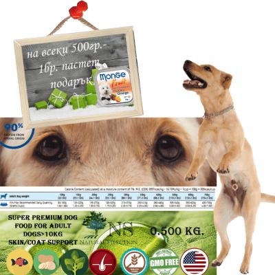 Суха храна за кучета Natural Selection Skin&Coat Super Premium, сьомга и грах, 100гр насипно