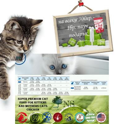 Суха храна за малки котки Natural Selection Kitten, с пилешко месо, 100гр насипно