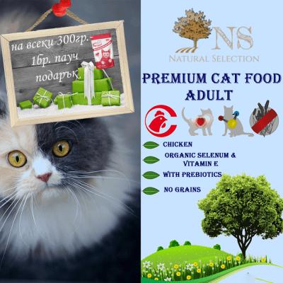 Суха храна за коте, Natural Selection PREMIUM, с пилешко месо, 100гр насипно