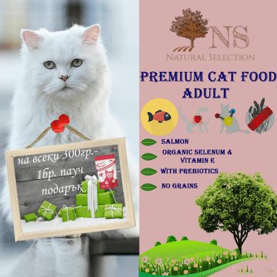 Суха храна за коте, Natural Selection PREMIUM, сьомга, 100гр насипно