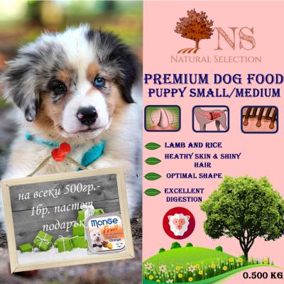 Суха храна за подрастващо куче, Natural Selection Premium,с агнешко месо, 100гр насипно