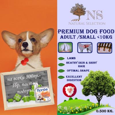 Суха храна за куче, Natural Selection Premium, с агнешко месо, 100гр насипно