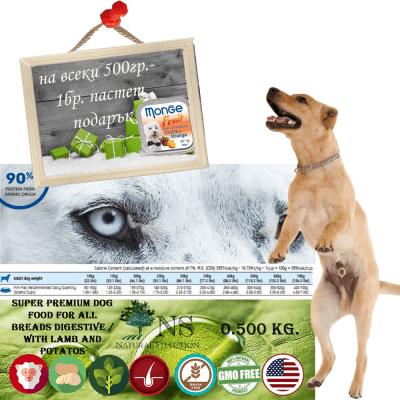 Суха храна за кучета Natural Selection Digestive Super Premium, агнешко и картофи, 100гр насипно