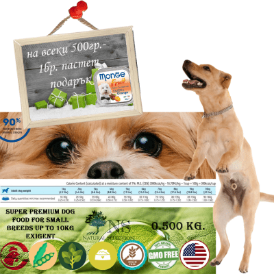 Суха храна за капризни кучета Natural Selection EXIGENT Super Premium, пиле и грах, 100гр насипно