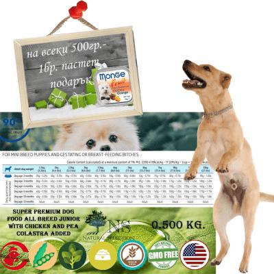 Суха храна за кучета Natural Selection Junior Super Premium, пиле и грах, 100гр насипно
