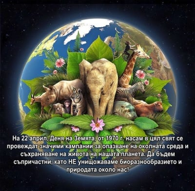 22 Април - Международен ден на Земята