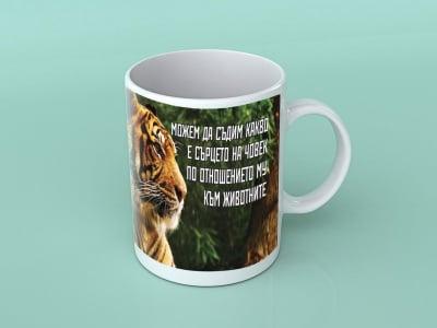 Тигър - подаръчна чаша с вдъхновяващо послание, За животните с любов